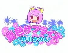 Kami nomi zo Shiru Sekai: Natsu-iro Surprise