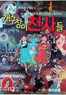 Gaegujang-i Cheonsadeul