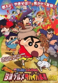 Crayon Shin-chan Movie 21: Bakauma! B-Kyuu Gourmet Survival Battle!!