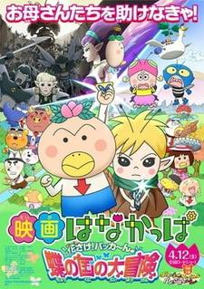Hanakappa Movie: Hana-sake! Pakkaan Chou no Kuni no Daibouken
