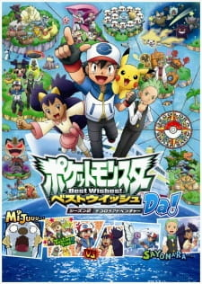 Pokemon Best Wishes! Season 2: Decolora Adventure