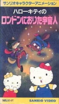 Hello Kitty no London ni Orita Uchuujin