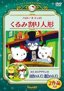 Hello Kitty no Kurumi Wari Ningyou