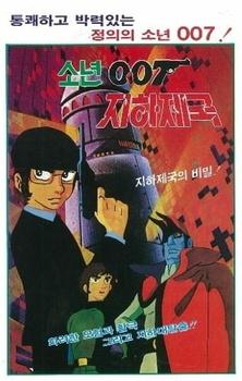 Sonyeon 007 Jihajeguk