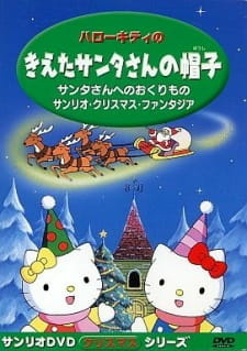 Hello Kitty no Kieta Santa-san no Okurimono