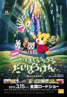 Shimajirou to Fufu no Daibouken Movie: Sukue! Nana-iro no Hana