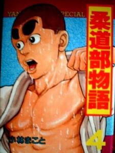 Judo-bu Monogatari