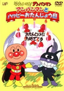 Sore Ike! Anpanman: Anpanman to Happy Otanjoubi