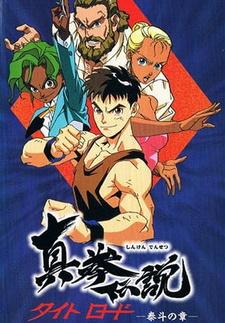 Shinken Densetsu: Tight Road