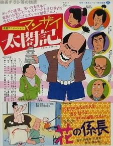 Manzai Taikouki