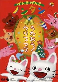 Genki Genki Non-tan: Utaou! Christmas