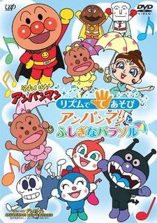 Sore Ike! Anpanman: Rhythm de Teasobi - Anpanman to Fushigi na Parasol