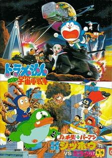 Ninja Hattori-kun Plus Perman: Ninja Kaijuu Jippou tai Miracle Tamago