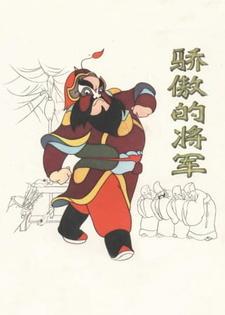 Jiaoao de Jiangjun