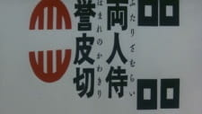 Futari Zamurai Homare no Kawakiri