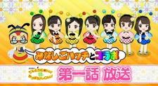 Konchuu Monogatari Tentoumu Chu! to Mitsubachi Hatsu Chu!