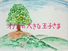 Onaka no Ookina Ouji-sama
