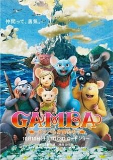 Gamba: Gamba to Nakama-tachi