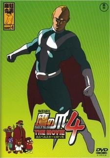 Himitsukessha Taka no Tsume The Movie 4: Kaspersky wo Motsu Otoko
