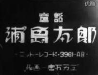 Urashima Tarou (1952)