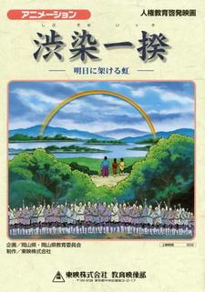 Shibuzome Ikki: Ashita ni Kakeru Niji