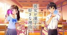 Kanojo ga Kanji wo Suki na Riyuu.