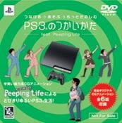 PS3® no Tsukai Kata: feat.Peeping Life