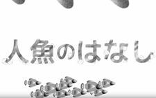 Ningyo no Hanashi