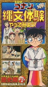 Detective Conan: Let's Experience the Jomon Period!
