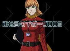 Seishain Cyborg 003