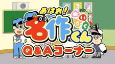 Aware! Meisaku-kun: Q&A Corner