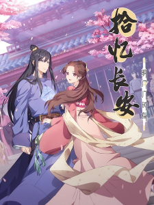 Shi Yi Chang An: Ming Yue Ji Shi You