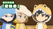 2.43 Mini Anime: Fukui-ben Kouza