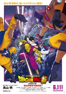 Dragon Ball Super (Movie)