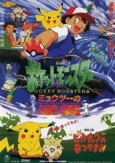 Pokemon Movie 01: Mewtwo no Gyakushuu