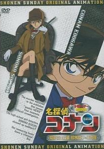 Detective Conan OVA 08: High School Girl Detective Sonoko Suzuki's Case Files