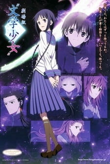 """""""Bungaku Shoujo"""" Movie"""