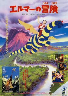 Elmer no Bouken: My Father's Dragon