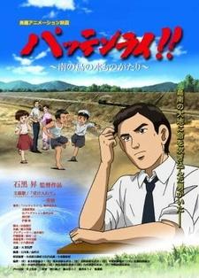 Batain Lai!! Minami no Shima no Mizu Monogatari
