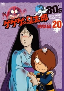 Gegege no Kitarou: Jigoku-hen