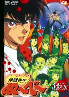 Jigoku Sensei Nube (Movie)