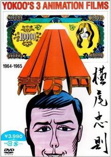Yokoo's 3 Animation Films