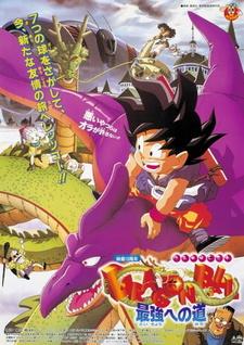 Dragon Ball Movie 4: Saikyou e no Michi