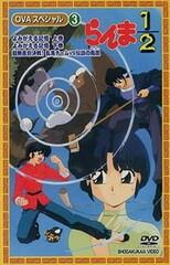 Ranma ½: Yomigaeru Kioku