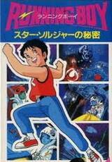 Running Boy: Star Soldier no Himitsu