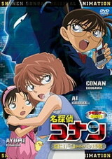Detective Conan OVA 11: A Secret Order from London