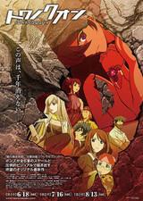 Towa no Quon 2: Konton no Ranbu