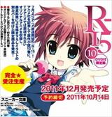 R-15: R15 Shounen Hyouryuuki