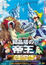 Pokemon: Kesshoutou no Teiou Entei