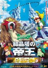 Pokemon Movie 03: Kesshoutou no Teiou Entei